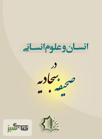 دانلود کتاب انسان و علوم انسانی در صحیفه سجادیه - جلد 1