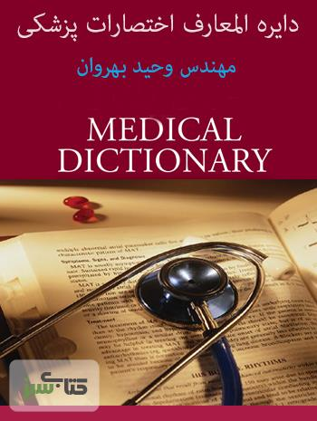 Image result for دانلود کتاب پزشکی