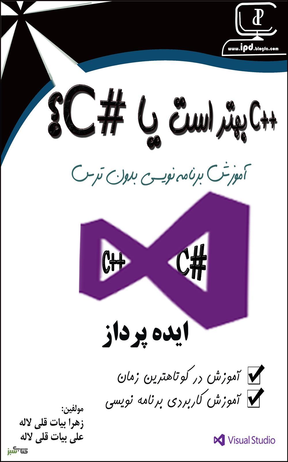 کتاب مقایسه C# و C++