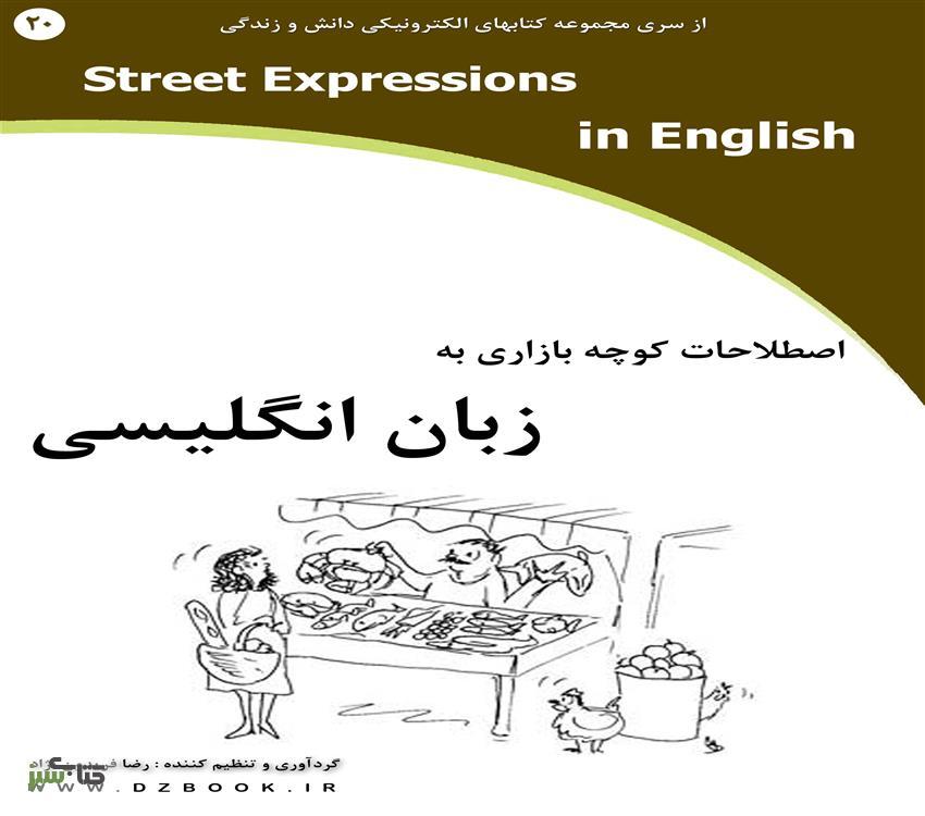 آموزش زبان انگلیسی آمریکائی و زبان انگلیسی اصول یادگیری