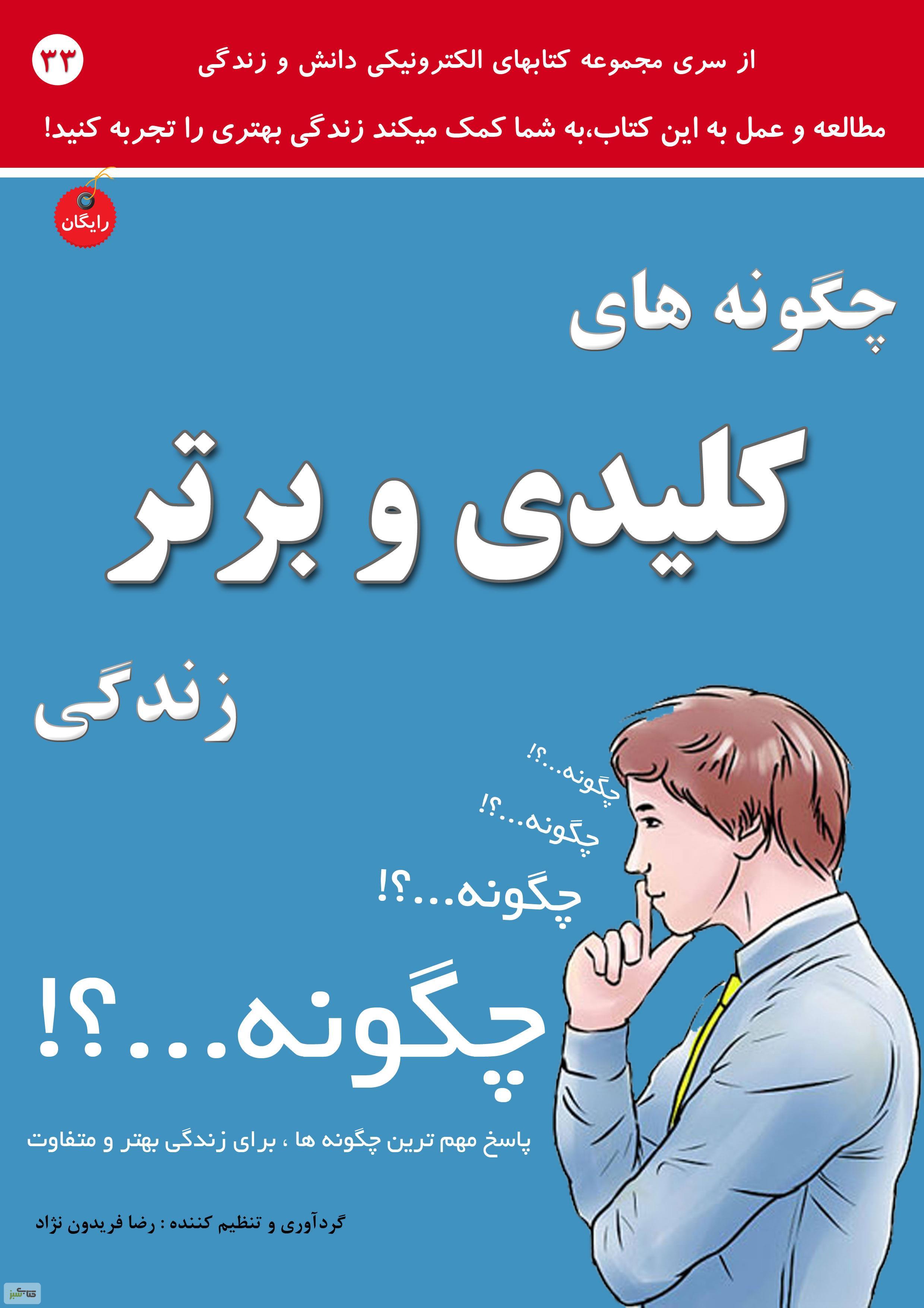 کتاب چگونه های کلیدی و برتر زندگی