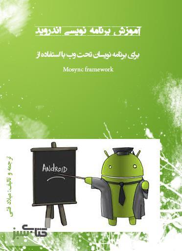 آموزش برنامه نویسیدانلود کتاب آموزش برنامه نویسی اندروید برای برنامه نویسان تحت وب