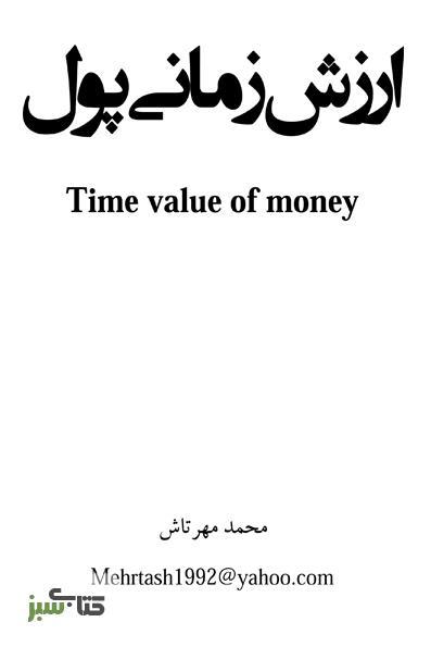 دانلود کتاب ارزش زمانی پول
