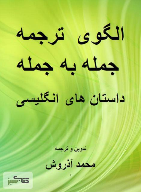 دانلود این کتاب به زبان های فارسی.
