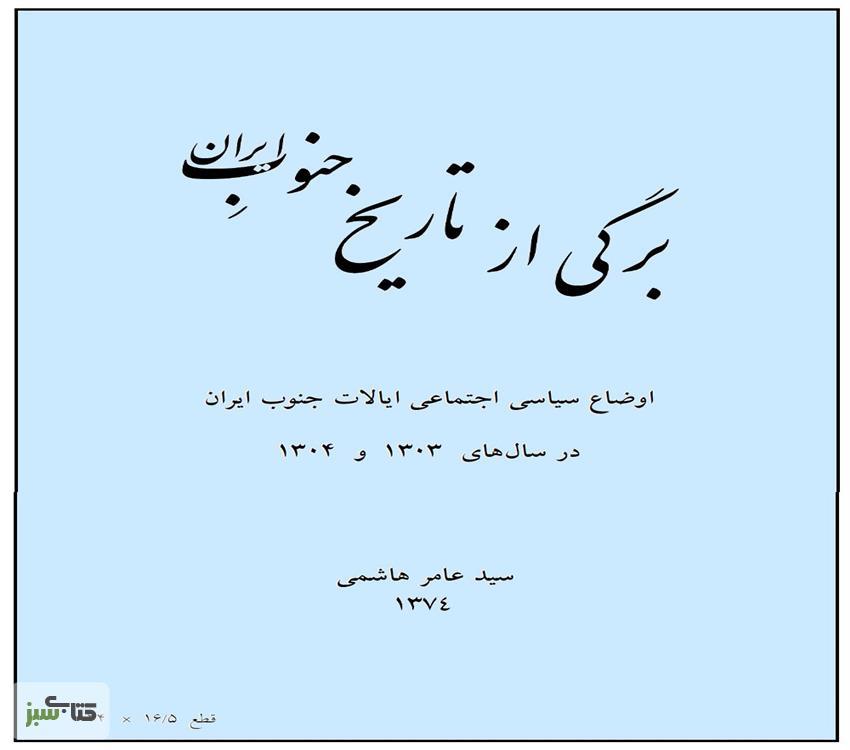 ع تیپ لش دانلود کتاب هاشمی بدون روتوش pdf