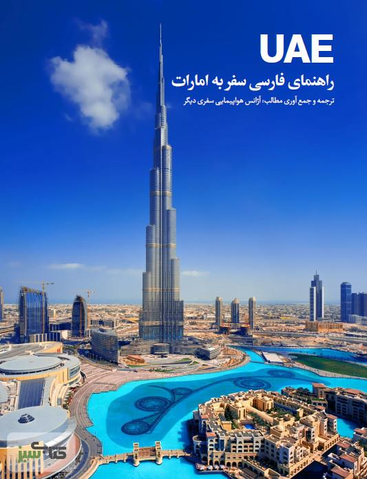 دانلود راهنمای سفر به دبی