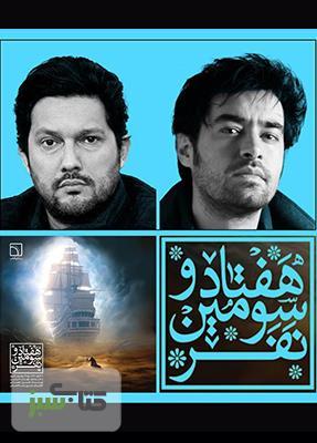 وبلاگ  راسخون بلاگ rasekhoon rasekhonblog   دانلود کتاب صوتی هفتاد و سومین نفر با صدای شهاب حسینی و حامد بهداد