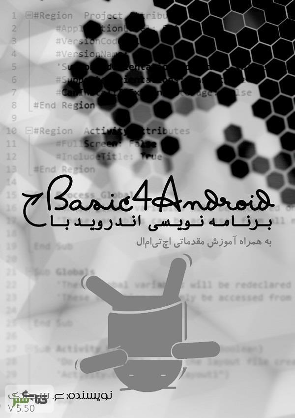 دانلود کتاب های برنامه نویسیدانلود کتاب فارسی آموزش برنامه نویسی اندروید با Basic4Android
