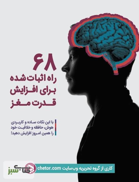 دانلود رایگان کتاب 68 را اثبات شده برای افزایش قدرت مغز