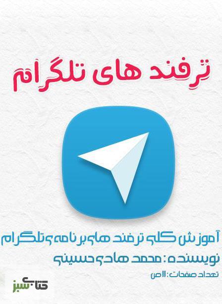 تلگرام+فارسی+رایگان+کامپیوتر