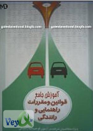 دانلود کتاب آئین نامه رانندگی
