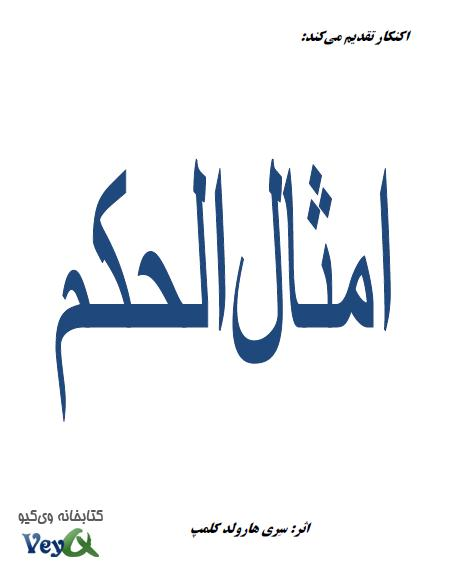http://ketabesabz.com/img/l/amsal_hekam.png