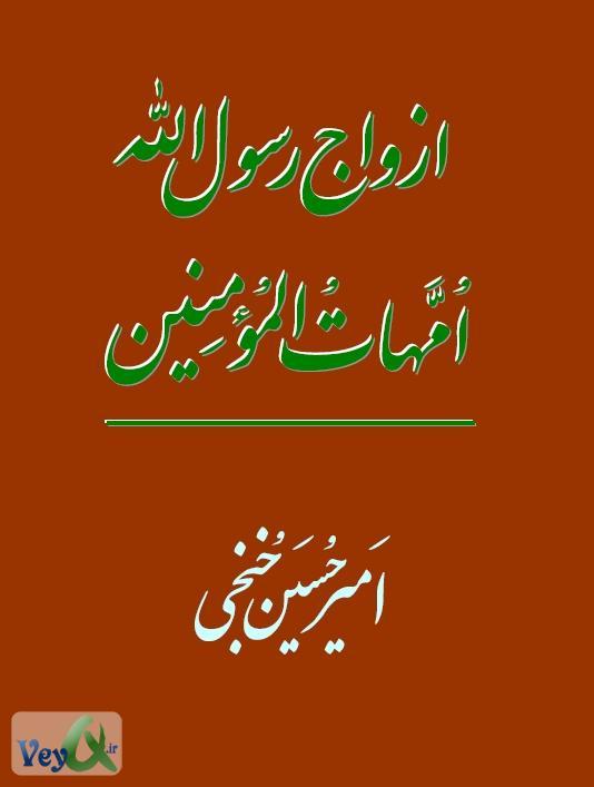 دانلود کتاب های امیر حسین خنجی