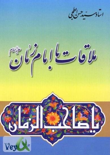 Image result for ملاقات با امام زمان  ابطحی
