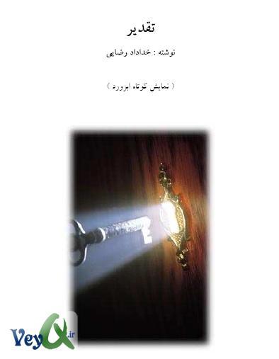 نمایشنامه های کوتاه بدون دیالوگ دانلود کتاب تقدیر - (نمایشنامه کوتاه)