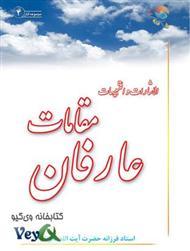دانلود کتاب مقامات عارفان