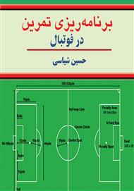 دانلود کتاب برنامهریزی تمرین در فوتبال