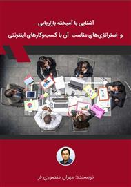 دانلود کتاب استراتژی محتوا چیست و چگونه میتوان از آن برای افزایش فروش بهره برد؟