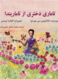 دانلود کتاب تاماری دختری از تاماریندا