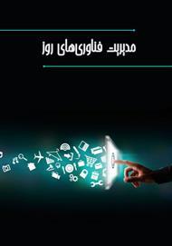 دانلود کتاب مدیریت فناوریهای روز
