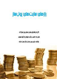 دانلود کتاب رازهای سایت های پول ساز