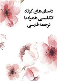 دانلود کتاب داستانهای کوتاه انگلیسی همراه با ترجمه فارسی