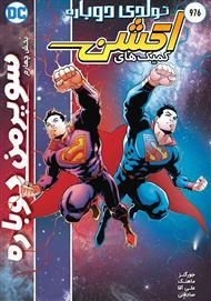 دانلود کتاب سوپرمن دوباره - قسمت چهارم