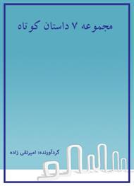 دانلود کتاب مجموعه 7 داستان کوتاه