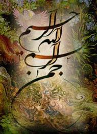 دانلود کتاب فضیلت ذکر بسم الله الرحمن الرحیم