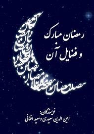 دانلود کتاب رمضان مبارک و فضایل آن