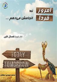 دانلود کتاب امروز نه! فردا انجامش میدهم