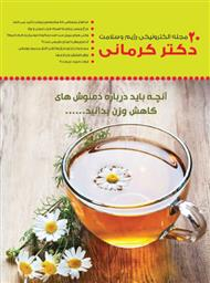 دانلود مجله الکترونیکی سلامت دکتر کرمانی - شماره 20