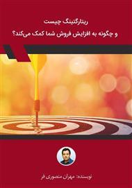 دانلود کتاب ریتارگتینگ چیست و چگونه به افزایش فروش شما کمک میکند؟