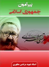 دانلود کتاب پیرامون جمهوری اسلامی