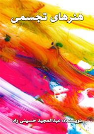 دانلود کتاب مبانی هنرهای تجسمی