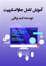 دانلود کتاب آموزش کامل جاوا اسکریپت