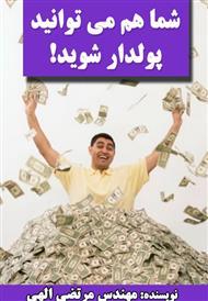دانلود کتاب شما هم می توانید پولدار شوید!