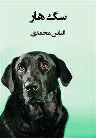 دانلود کتاب سگ هار