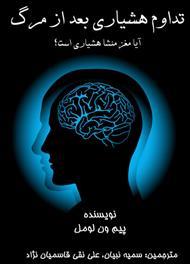دانلود کتاب تداوم هشیاری بعد از مرگ