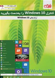 دانلود کتاب کتاب الکترونیکی «کنترل ویندوز ۱۰ را به دست بگیرید»