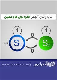 دانلود کتاب آموزش نظریه زبان ها و ماشین