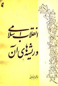دانلود کتاب انقلاب اسلامی و ریشه های آن