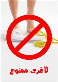 دانلود کتاب لاغری ممنوع