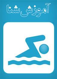 دانلود کتاب آموزش شنا