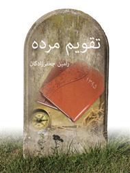 دانلود کتاب تقویم مرده