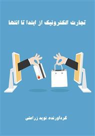 دانلود کتاب تجارت الکترونیک از ابتدا تا انتها