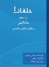 دانلود کتاب حلقات (1) در احکام ماءالبئر و دفاع از فتوای متقدمین