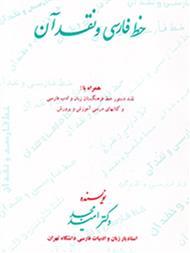 دانلود کتاب خط فارسی و نقد آن