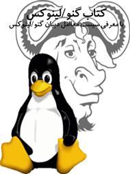 معرفی سیستم عامل دبیان گنو / لینوکس
