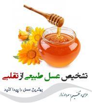 تشخیص عسل طبیعی از تقلبی